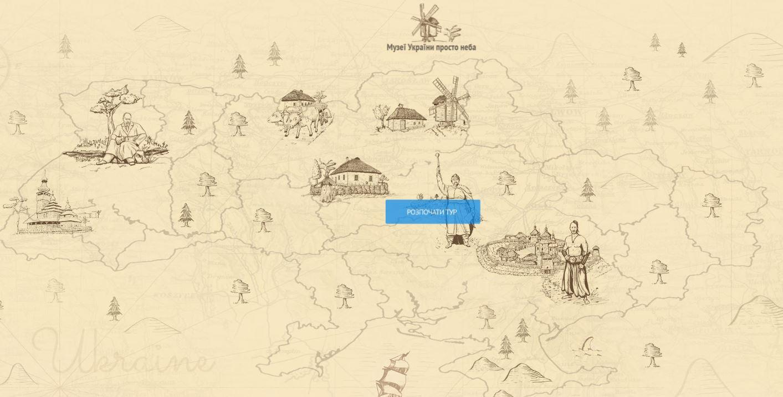 Google анонсував віртуальний тур музеями України просто неба