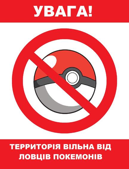 МВС попереджає про смертельну небезпеку гри Pokémon Go