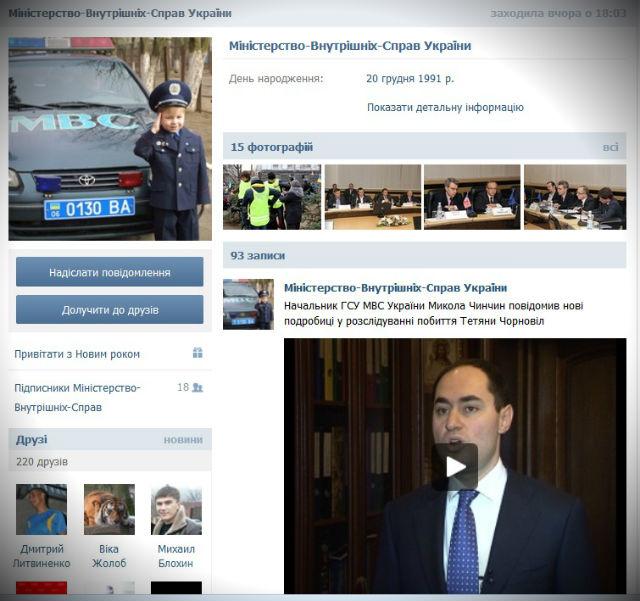 МВС дружить у ВКонтакте з хлопчиками і дівчатками у віці до 16 років