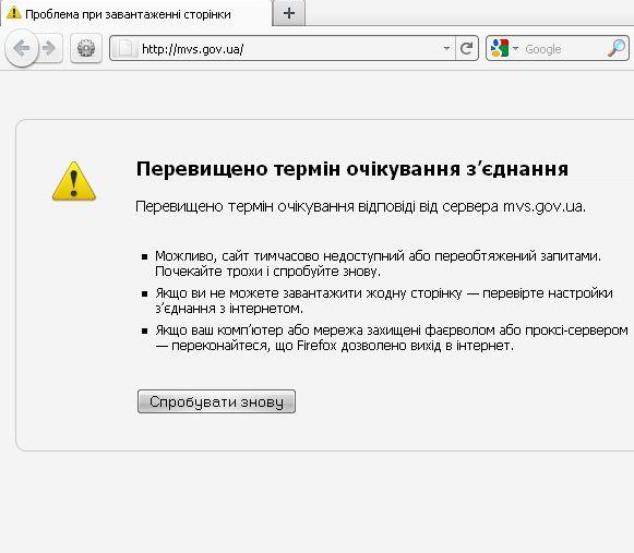 Сайт МВС недоступний (оновлено)