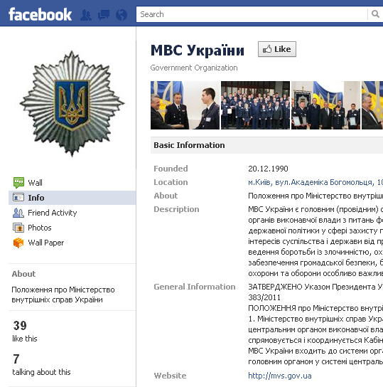 МВС України завело по три екаунти у Facebook і Twitter