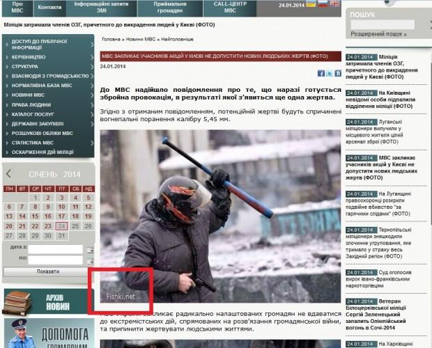 МВС для підтвердження своїх підозр використовує фото з російського розважального сайту Fishki.net