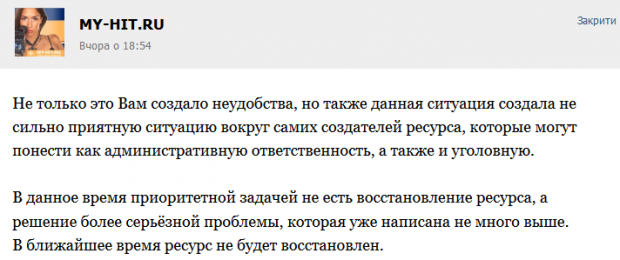 Українська міліція закрила один з найбільших онлайн кінотеатрів. Власникам загрожує кримінальна відповідальність