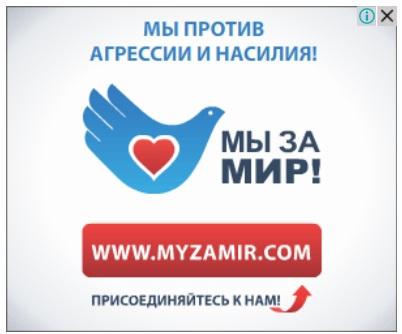 Через рекламу в інтернеті намагаються залякати людей йти на Євромайдан