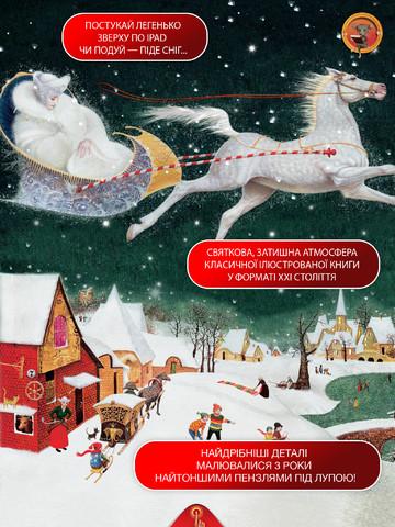 «А БА БА ГА ЛА МА ГА» запустила інтерактивну «Снігову королеву» для iPad (оновлено)