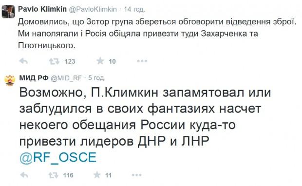 Твітер батл між Клімкіним та російським МЗСом