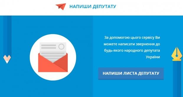 Депутатам теперж можна писати листа напряму через інтернет