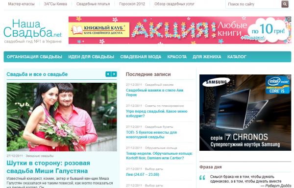 Джед Санден продовжує займатись інтернет проектами в Україні