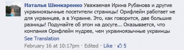 SMM по оріфлеймівськи