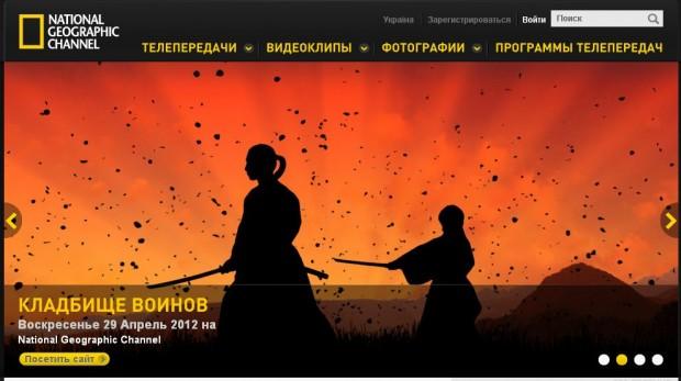 National Geographic запустив український сайт разом з Bigmir.net