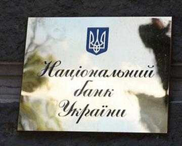НБУ вважає, що QIWI та Яндекс.Деньги діють в Україні нелегально (оновлено)