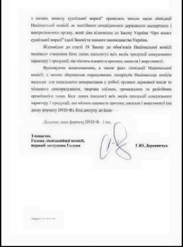 Один з найбільших в Україні каталогів еротики, що належав Нацкомісії захисту моралі, не знають куди прилаштувати