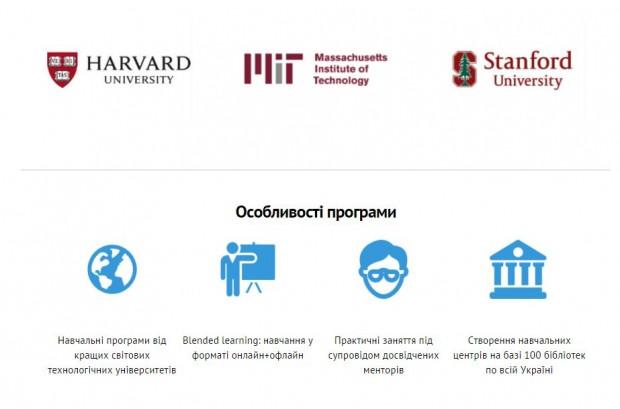 В Україні навчать 40 000 програмістів на основі безкоштовних курсів Гарвардського та Стенфордського університетів
