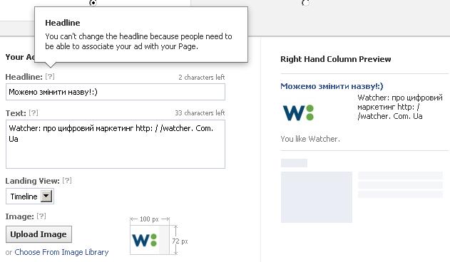 Facebook дозволив редагувати назви сторінок при створенні реклами