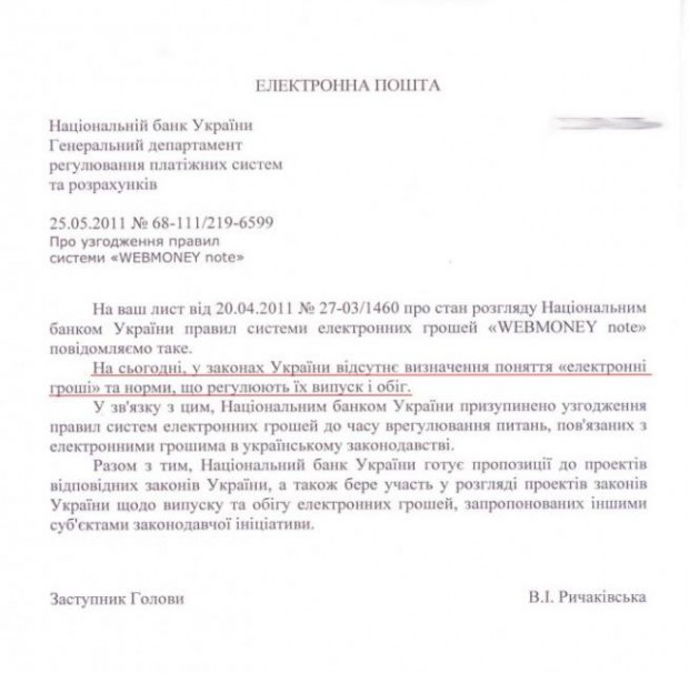 У WebMoney вважають, що НБУ винен у їх проблемах, і знають, хто стоїть за конфліктом з Простопрінт та Rozetka.ua