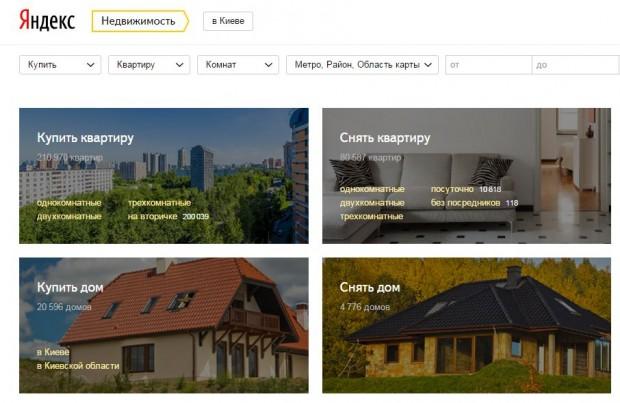 Яндекс.Нерухомість закривається в Україні через погану якість сервісу