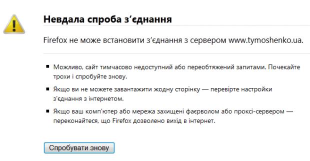Сайти Тимошенко, Фронту Змін, Гриценка лягли під DDoS атакою (оновлено)