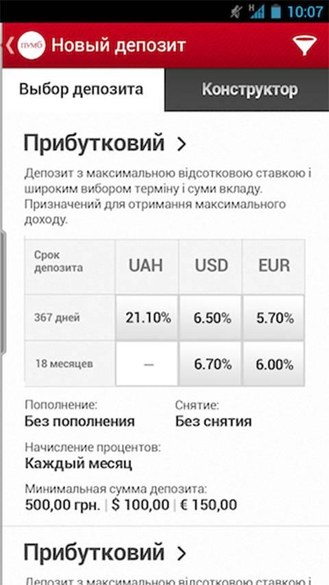 ПУМБ вирішив поконкурувати з Приватбанком за користувачів Android