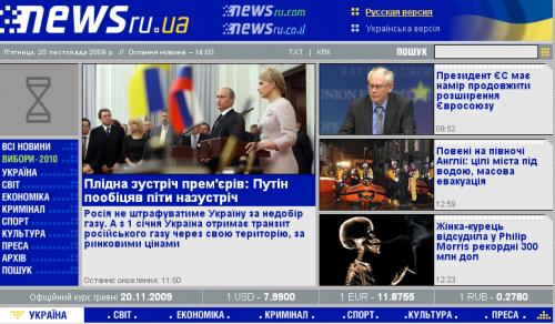NEWSru.ua вийшов з рейтингу Бігміра