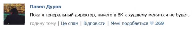 Акціонери продали 48% ВКонтакте без відома Павла Дурова