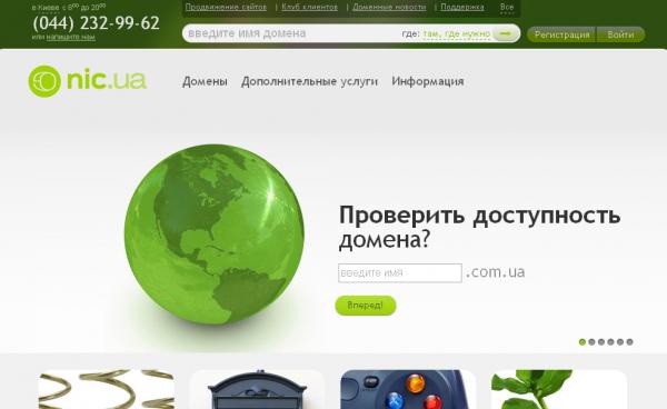 Nic.ua оновив сайт і зробив телефонну підтримку безплатною