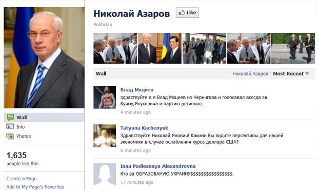 На офіційній сторінці Азарова у Фейсбуку розміщується легка еротика за участю Януковича та Тимошенко