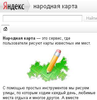 Яндекс запустив карти, намальовані користувачами