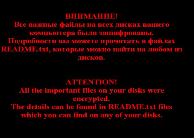 Увага! Вірус в листах: no more ransom