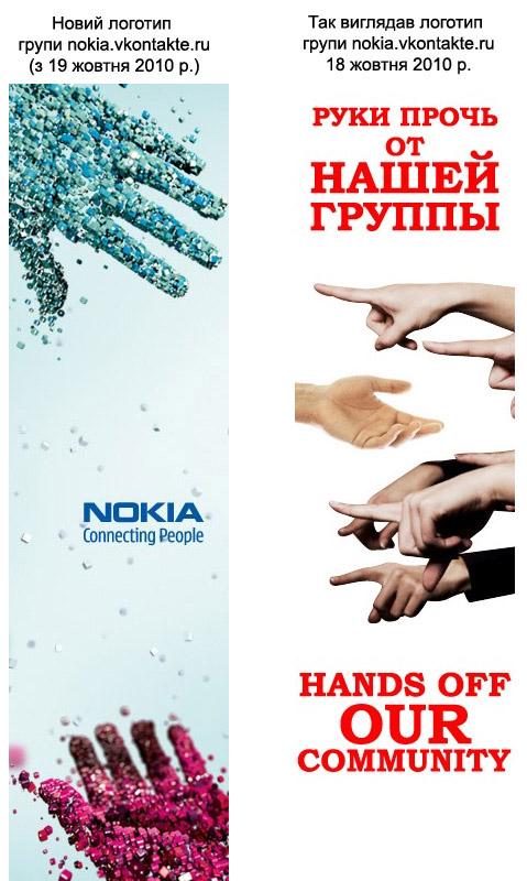 Nokia таки забрала домен у групи прихильників на Вконтакте
