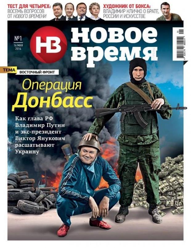 Завтра вийде перший номер журналу «Новое Время», який робить команда, що пішла з Корреспондента