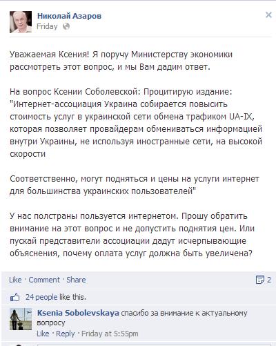 Азаров поспілкувався у Facebook з неіснуючою людиною