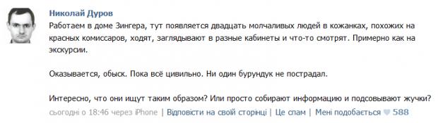 В офісі ВКонтакте та квартирі її засновника Павла Дурова пройшли обшуки