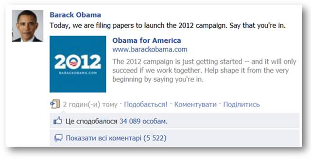 Обама розпочинає виборчу кампанію. Facebook знову у фаворі
