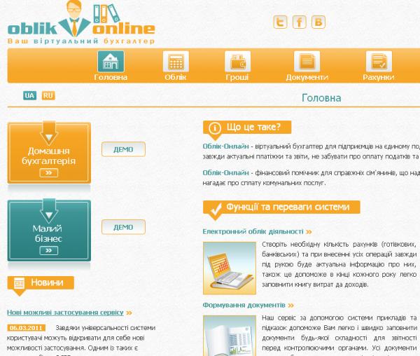 В Україні запустили онлайн сервіс обліку фінансів