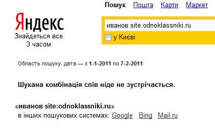 Соцмережа Одноклассники відкрила свої сторінки для Яндекса
