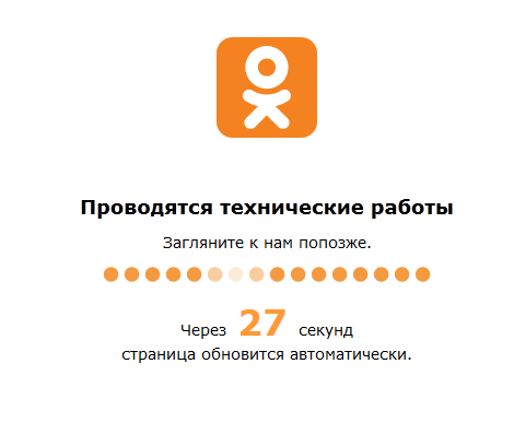 Соціальна мережа Одноклассники стала недоступною (оновлено)