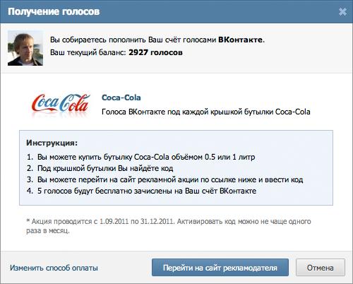 ВКонтакте запускає оффери   рекламу з оплатою за дію