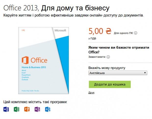Через помилку на сайті Microsoft MS Office 2013 можна було придбати за 5 гривень