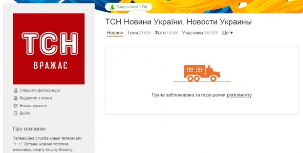 Одноклассники заблокували ТСН.ua за націоналізм