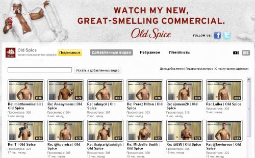 Old Spice провів нестандартну рекламну кампанію з використанням Youtube i Twitter