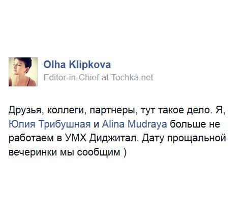 Після призначення Олени Бондаренко керівником UMH, масово почали звільнятись менеджери компанії