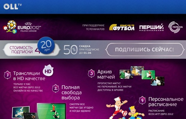 Медіахолдинг Ахметова запустив портал з ліцензійним відеоконтентом