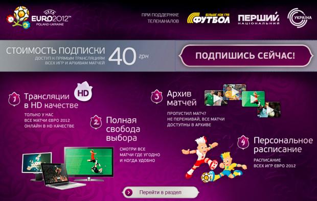 Як подивитись матчі ЄВРО 2012 в онлайні (оновлено)