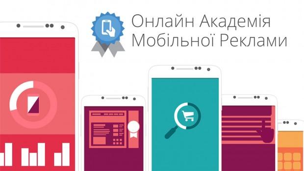 Google запускає Онлайн академію мобільної реклами