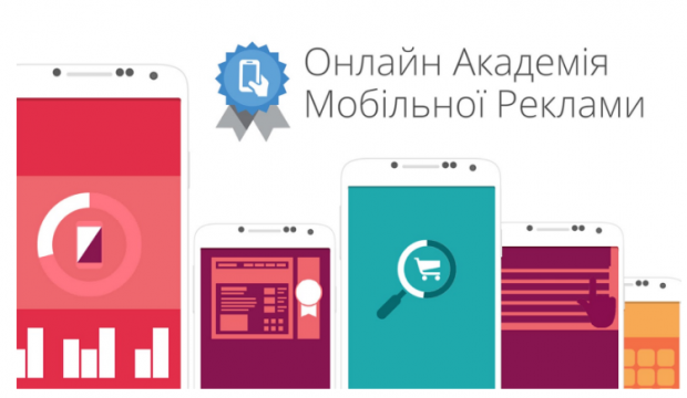 Український Google розпочинає другий сезон безкоштовної онлайн академії мобільної реклами