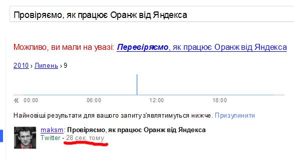 Яндекс повідомив, що шукає в реальному часі. Правда, не уточнив де шукає