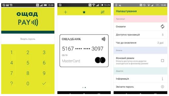 Ощадбанк запустив додаток для безконтактних платежів зі смартфонів з NFC модулем