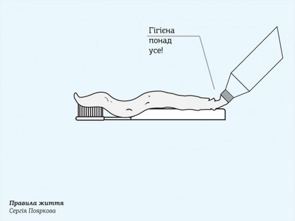 «Правила життя Сергія Пояркова»   прекрасний новий проект від користувачів Facebook