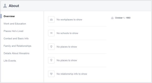 Як налаштувати Facebook екаунт публічної особи так, щоб не було соромно