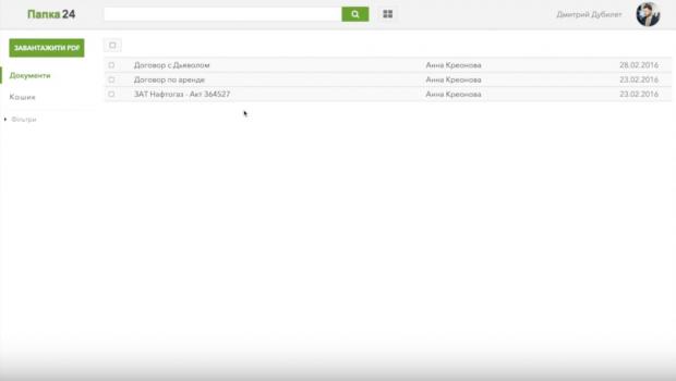 ПриватБанк запустив Папка24 – сервіс електронного обміну документів для українського бізнесу